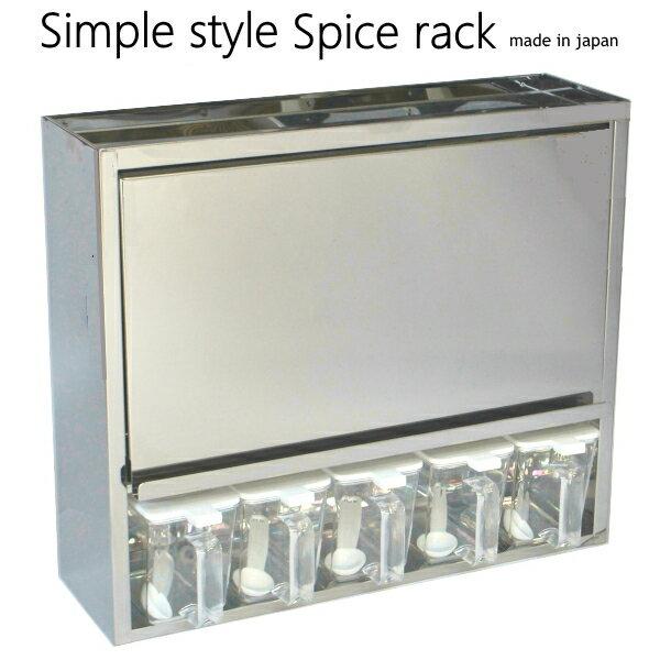 【あす楽】スパイスラック ステンレス 5杯 SPC-5 幅46.5×高さ40cm(調味料ストッカー・調味料ラック)【日本製】【smtb-TK】【YDKG-kj】