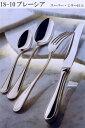 ブレーシア 18-10 デミタススプーン 109mm 01290019_SKS
