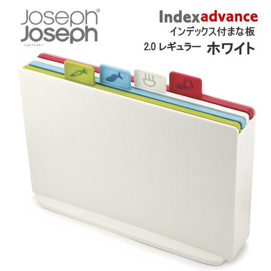 ≪送料無料・沖縄1,500円≫◎Joseph Joseph/ジョセフジョセフ インデックス付まな板 アドバンス2.0ホワイト #60138 80サイズ
