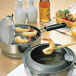 【即納OK!】オイルポットとお鍋がセットに揚げてお仕舞い天ぷら鍋 1.0L 20cm
