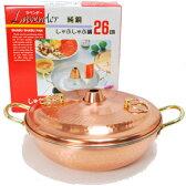 ≪日本製≫純銅製 しゃぶしゃぶ鍋 ラベンダー 26cm