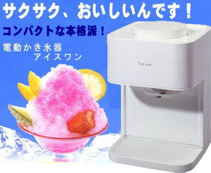 スワン 家庭用電動式氷削器アイスワン ヌーボー(かき氷機・かき氷機家...