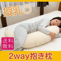 抱き枕|授乳クッションパイル【洗い替えカバー付き】【日本製】【送料無料】3way抱き枕。寝具・収納寝具枕・抱き枕抱き枕授乳クッションにもなるので妊婦さんにも大人気!【抱きまくら/妊婦/マタニティ/出産祝い/プレゼント/ピロー】【20P19Dec15】