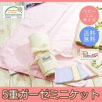 5重ガーゼミニケット。【ベビーミニサイズ日本製】50cmx70cm/ベビー用/寝具/丸洗い/吸水・速乾/アトピー/アレルギー/お出かけ/夏は涼しく冬保温/1年中使えます。綿100%/エコテックス