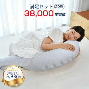 【レビュー3,268件】妊婦さんの抱き枕 | 洗い替えカバー付 抱き枕 妊婦 枕 人気 抱き枕カバー u型 おすすめ 清...