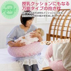 抱き枕|授乳クッション【日本製】【送料無料】3way抱き枕。インテリア・寝具・収納寝具枕・抱き枕抱き枕授乳クッションにもなるので妊婦さんにも大人気!【抱きまくら/妊婦/マタニティ/出産祝い/プレゼント/ピロー】【5P01Oct16】