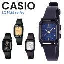 【10年保証】CASIO カシオ スタンダード チープカシオ チプカシ ペアウォッチ 時計 LQ142Eシリーズ ブラック ブルー シルバー ゴールド 女性 レディース 腕時計 プチプラ LQ142E-1A LQ142E-2A LQ142E-7A LQ142E-9A LQ142-1B LQ142-7B