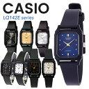 【10年保証 送料無料】CASIO カシオ 腕時計 スタンダード チープカシオ チプカシ ペアウォッチ 時計 LQ142Eシリーズ ブラック ブルー シルバー ゴールド 女性 レディース プチプラ LQ142E-1A LQ142E-2A LQ142E-7A LQ142E-9A LQ142-1B LQ142-7B