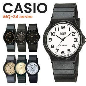 【10年保証】【クーポンGET】CASIO カシオ スタンダード 腕時計 チープカシオ チプカシ MQ24 MQ-24シリーズ ブラック ゴールド ホワイト シルバー 男性 女性 メンズ レディース 学生 MQ-24-1B2/MQ-24-1B3/MQ-24-1E/MQ-24-7B2/MQ-27-7B3/MQ-24-9B/MQ-24-9E/MQ-24-7B3