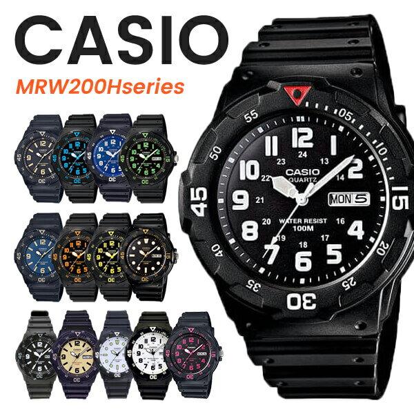 5年保証   CASIO腕時計カシオアナログスポーツウォッチ10気圧防水MRW-200HMRW200Hシリーズメンズレディース