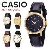 【送料無料】CASIO カシオ チープカシオ 本革ベルト メンズ ユニセックス チプカシ 腕時計 MTP-1095Q MTP1095Q-1A / MTP1095Q-7A / MTP1095Q-9A / MTP1095Q-7B / MTP1095Q-9B1