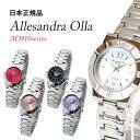 [送料無料][あす楽] Alessandra Olla アレサンドラオ...