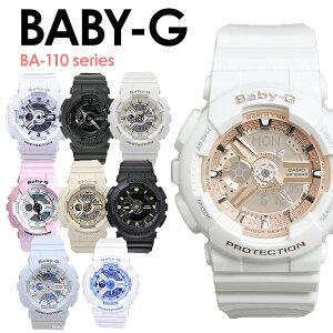 【5年保証】【送料無料】BABY-G CASIO かわいい レディース 腕時計 ベイビーG カシオ baby-g ホワイト ローズゴールド ブラック ブルー BA110-7A1 BA110-7A3 BA110GA-1 BA110GA-7A1 BA110BE-4A BA110BE-7A BA110RG-7A BA110RG-1A