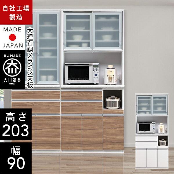 キッチン収納, レンジボード  RC 90cm 90