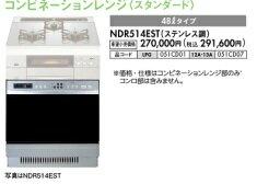 ノーリツ コンビネーションレンジ<スタンダード>48Lタイプ NDR514EST(ステンレス)