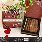 【チョコレート オランジェット】 オレンジの小枝(小)