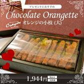 【チョコレート オランジェット】 オレンジの小枝(大)