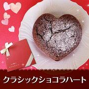 チョコレート クラシックショコラハート