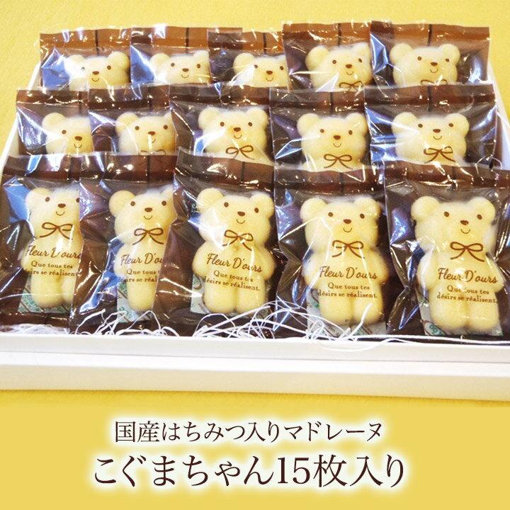 焼き菓子詰め合せマドレーヌギフト「こぐまちゃん」15枚入りお返し内祝い御祝お礼お歳暮焼き菓子ギフトギフトお年賀