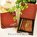 【バレンタイン チョコレート オランジェット】 オレンジの小枝(小) その1