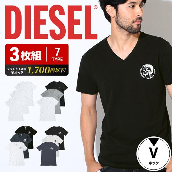 3枚セット DIESEL/ディーゼルTシャツカットソーメンズアパレルおしゃれかっこいい綿シンプルロゴワン無地ブランド男性プレゼ