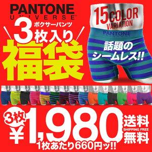 3枚入り PANTONE ボクサーパンツ 福袋 2016 男性下着 メンズ セット【送料無料】