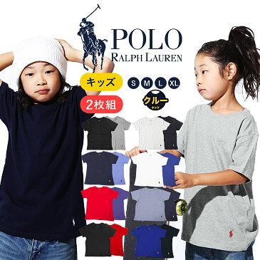 【2枚セット】POLO RALPH LAUREN ポロ ラルフローレン クルーネック 半袖 Tシャツ キッズ おしゃれ 綿100 かっこいい 2枚組 お買い得 ブランド プチギフト ルームウェア 部屋着 誕生日プレゼント ギフト 記念日