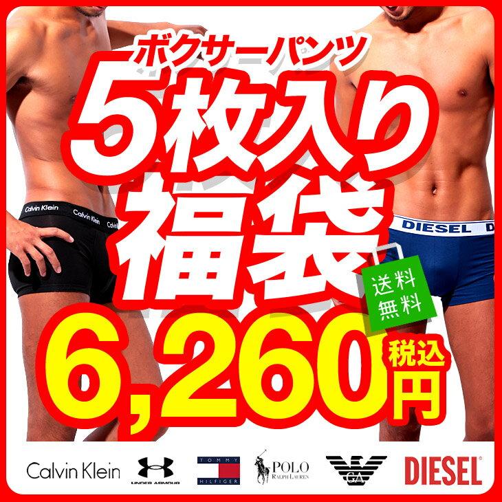 SALE☆11%OFF!福袋 ボクサーパンツ メンズ 下着 3枚入り アウトレット ブランド セット 福袋 父の日 誕生日プレゼント 彼氏 父 男性 旦那 ギフト