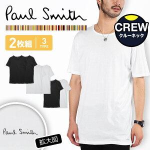 【2枚セット】 Paul Smith ポールスミス 半袖Tシャツ メンズ クルーネック インナー おしゃれ 綿100 2枚組 お買い得 父の日 ブランド 男性 プチギフト ルームウェア 部屋着 誕生日プレゼント 彼氏 父 ギフト 記念日