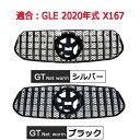 人気 メルセデスベンツ フロントグリル GLE 2020年式 X167 GT...