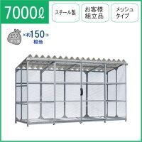 カイスイマレンジャンボメッシュST7000S(ST-7000S)お客様組立品【容量7000L45Lゴミ袋150個相当約35世帯大型ゴミ箱ゴミステーションスチール製シルバー】