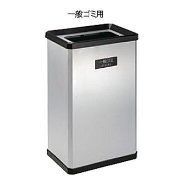 分別ステンターンボックスL(一般ゴミ用)【分別ゴミ箱 分別ごみ箱 一般ゴミ用 ステンレス】