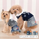 CRAZYBOO / クレイジーブーデニム スカートスタッズスカートXS / S / M / Lサイズ犬服 / 犬の服/ ドッグウェア その1