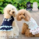 リボン ハイネック ワンピースXS / S / M / LサイズCRAZYBOO / クレイジーブー犬服 / 犬の服/ ドッグウェア