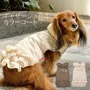 CRAZYBOO / クレイジーブーギャザーショールカラーコートXS / S / M / L サイズ犬服 / 犬の服/ ドッグウェア