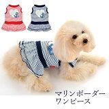 CRAZYBOO / クレイジーブーマリンボーダー ワンピースXS / S / M / L / XLサイズ犬服 / 犬の服/ ドッグウェア