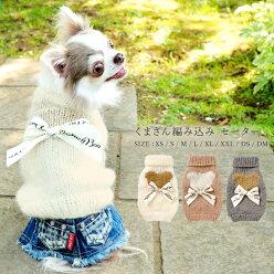 くまさん編み込み セーター