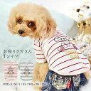 ハートのアップリケTシャツcolor:ピンク愛犬のお名前プリント無料