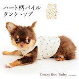 【CrazyBoo Baby】ハート柄パイルタンクトップ2XS / XS / S / MサイズパピーCRAZYBOO / クレイジーブー犬服 / 犬の服/ ドッグウェア