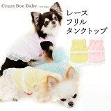 CRAZYBOO Baby(クレイジーブー ベビー)レースフリルタンクトップ2XS / XS / S / Mサイズ犬服 / 犬の服/ ドッグウェア