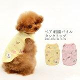 【5月6日以降の発送です】CRAZYBOO Baby(クレイジーブー ベビー)ベア刺繍 パイル タンクトップイエロー / ピンク2XS / XS / S / Mサイズパピー / 子犬 / 仔犬 / 赤ちゃん犬服 / 犬の服 / ドッグウェア