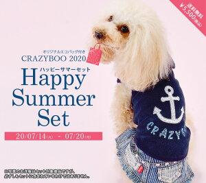 【7月24日以降のお届けになります】CRAZYBOO / クレイジーブー2020 HAPPY SUMMER SET(ハッピーサマーセット)XS / S / M / L / XL / XXL / DS / DMサイズ犬服 / 犬の服 / ドッグウェア春夏コレクション