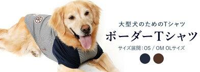 大型犬用Tシャツ