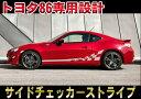 TOYOTA トヨタ 86 ロッカーパネルストライプ サイドデカール...