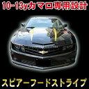 【シボレー カマロ 】【スピアーストライプ】 【レーシングス...