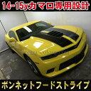 【シボレー カマロ】【 レーシングストライプ 】【ラリースト...