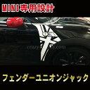 BMW MINI ハッチ&クラブマン&ロードスター フェンダー サイ...