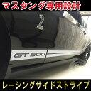 フォード マスタング シェルビーGT500shelby gt500 サイドデ...
