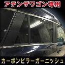 マツダ アテンザワゴンGJ系 ピラーカーボンガーニッシュ 3M10...