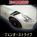 【日産 フェアレディZ 】【Z34専用】【レーシングストライプ...